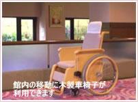 木製車椅子