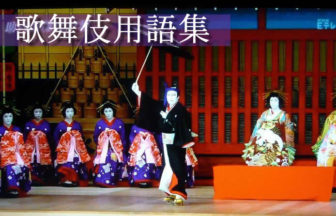 歌舞伎用語集