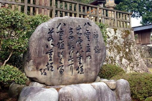 須賀神社の歌碑
