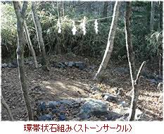 山神社ストーンサークル