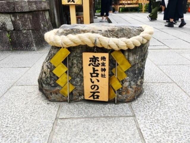 地主神社恋占いの石