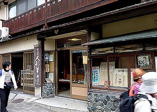人形筆の西田商店