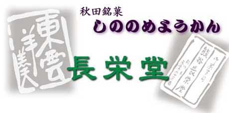 東雲羊羹・熊谷長栄堂