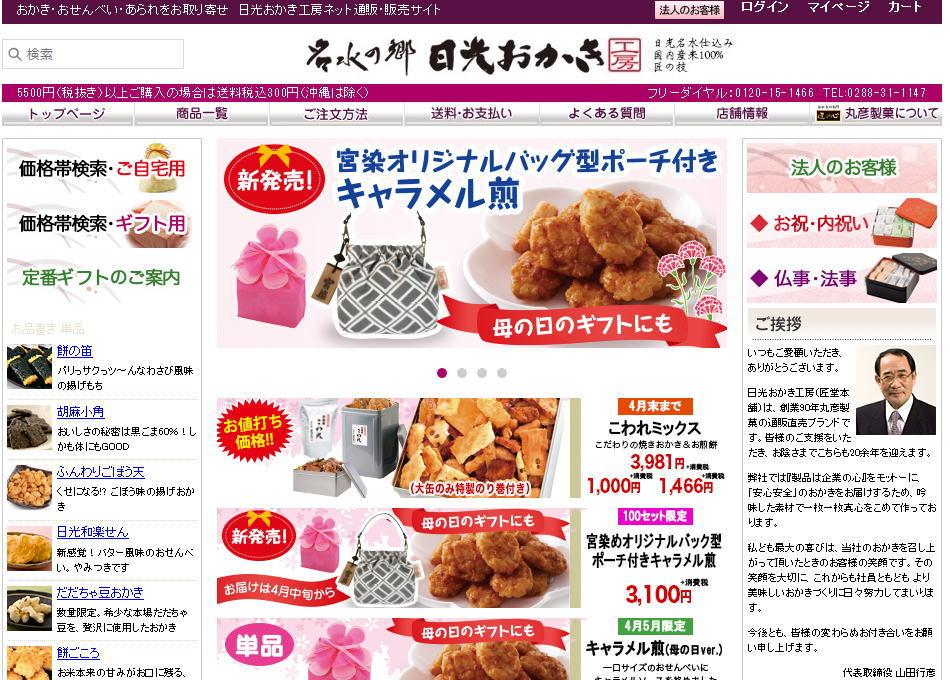 日光おかき工房ネット通販・販売サイト