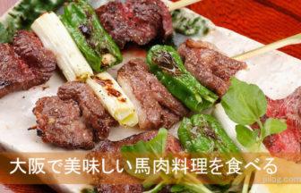 大阪北新地の桜肉料理・馬春楼の口コミ
