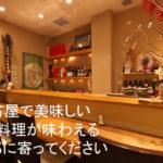 馬刺し料理・勘太郎の口コミと予約